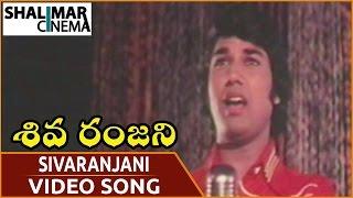 Sivaranjani Movie || Sivaranjani Video Song || Jayasudha, Hari Prasad , Mohan Babu || Shalimarcinema