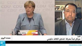 ألمانيا : ميركل تبدأ معركة تشكيل ائتلاف حكومي