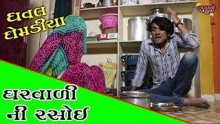 ઘરવાળી ની રસોઈ - Baka Ni Bakula - Dhaval Domadiya - Gujarati Funny Comedy Video