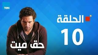 مسلسل حق ميت - الحلقة العاشرة 10 بطولة حسن الرداد وايمى سمير غانم