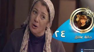 Episode 24 - Halet Eshk Series© | الحلقة الرابعة  والعشرون - مسلسل حالة عشق ©