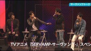 【試聴】「SERVAMP-サーヴァンプ-」スペシャルイベント「SERVAMP FESTIVAL」 DVD