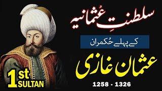 Complete History of Ottoman Empire - Ghazi Osman Founder of Ottoman Empire in Hindi & Urdu