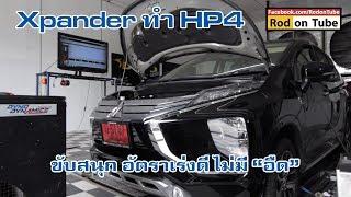Mitsubishi Xpander เพิ่มม้าสัก 4-5 ตัว พอให้ขับสนุก อัตราเร่งดีด้วย HP4