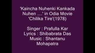 Prafulla Kar sings 'Kaincha Nuhen Ki Kankada Nuhen....' in Odia Movie 'Chilka Tire'(1978)