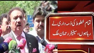 Senator Rehman Malik media talk