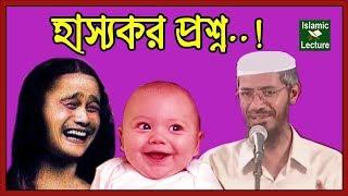 জাকির নায়েক কে হাস্যকর প্রশ্ন করলেন এক বোন | Dr Zakir Naik Bangla Lecture Part-68