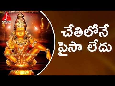 Xxx Mp4 Lord Ayyappa Special Songs Chethilona Paisa Ledu Amulya Audios And Videos 3gp Sex