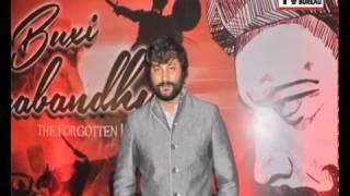 Anubhav Mohanty's New Upcoming Odia Movie