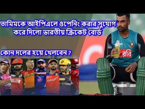 Xxx Mp4 তামিমকে আইপিএলে ওপেনিং করার সুযোগ করে দিলো ভারতীয় ক্রিকেট বোর্ড Tamim Iqbal Ipl Career 3gp Sex