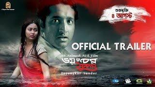 Voyangkor Sundor | Official Trailer | Animesh Aich | Parambrata | Bhabna