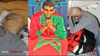 فيديو مؤلم .. بطل مغربي يعاني المرض القاتل في صمت وإهمال!!