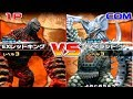Download Video Download Daikaiju Battle Ultra Coliseum DX - EX Red King vs Tyrant 3GP MP4 FLV