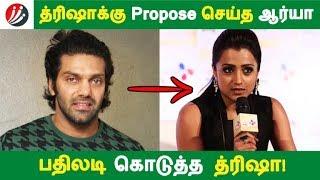 த்ரிஷாக்கு Love Propose செய்த ஆர்யா த்ரிஷா கொடுத்த பதிலடி | Tamil Cinema | Kollywood News |