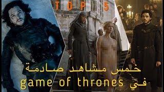 TOP 5 | (اكثر خمس مشاهد صادمة و غير متوقعة في مسلسل صراع العروش (المشاهد كاملة