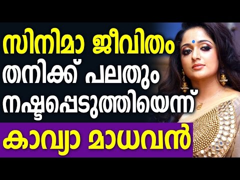 Kavya Madhavan Film life caused many losses  to her