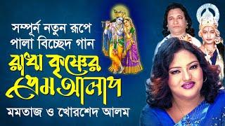 New Pala-Bichhed Gaan | Prem Alap | Momotaz & Khorshed | পালা-বিচ্ছেদ | প্রেম আলাপ । মমতাজ ও খরশেদ