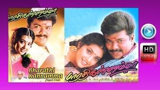 Bharathi Kannama | Super Hit Tamil Movie | Full HD