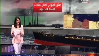 مختارات من قناة العربية الحدث
