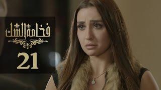 Fakhamet Al Shak Episode 21 - مسلسل فخامة الشك الحلقة 21