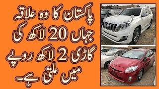 Non Custom Paid Cars In Pakistan 2019 Sabse Sasti Gari