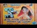 हम नहि जायब पिया के गाम // HD New Maithili Full Movie // Dr. Surendra Jha