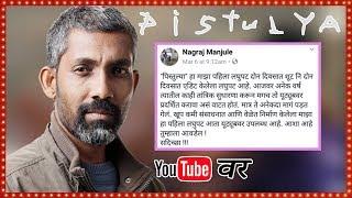 'पिस्तुल्या' आता Youtube वर - नागराज मंजुळे | Pistulya - Short Film | Nagraj Manjule | On YouTube