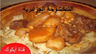 وصفات طبخ جزائرية |طريقة عمل الشخشوخة الجزائرية فيديو عالي الجودة