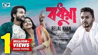 Bodhua | বধুয়া | Belal Khan | Mahmud Mahin | Official Music Video | Bangla New Song 2019