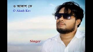 O Akash Keno Nilim Tumi.... Singer: Muhammad Saif Khan