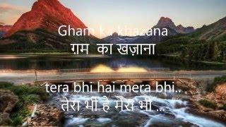 Gham ka khazana tera bhi hai mera bhi.. ग़म  का खज़ाना  तेरा भी है मेरा भी ...