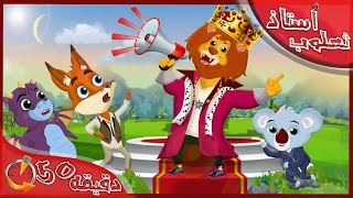 الاستاذ ثعلوب - ميكروفون الاسد ملك الغابه + جميع الحلقات | قصص اطفال | قصص عربية | قصص قبل النوم