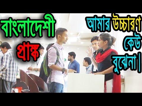 Bangladeshi Prank ( উচ্চারণ সমস্যা ). Bangla funny video by Dr.Lony