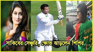 নিন্দুকদের ধুয়ে দিলেন সাকিবের স্ত্রী | Umme Ahmed Shishir | Shakib Al Hasan | BD Cricket 2017