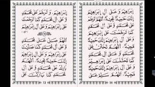 Read Along 40 Salat and Salam || Durood || Prophet Muhammad SAW