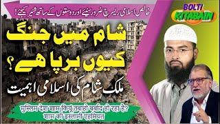 Sham main Jang kiyun barpa hai | Shaam ki Islam main Ehmiyat | Bolti kitabain | Adv faiz syed