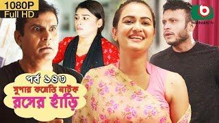 সুপার কমেডি নাটক - রসের হাঁড়ি | Bangla New Natok Rosher Hari EP 143 | Mishu Sabbir & Ahona