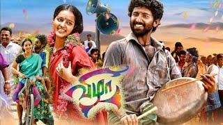 Vizha new tamil movies 2015 - Vizha | tamil full movie 2015 new releases  full hd 1080