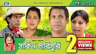 Shakin Sharishuri | Episode 10-12 | Bangla Comedy Natok | Mosharaf Karim | Chanchal | Aakhamo Hasan