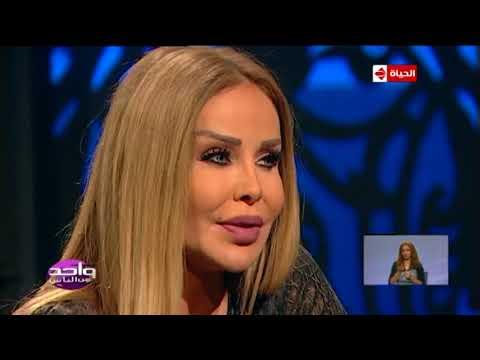 Xxx Mp4 واحد من الناس لقاء خاص مع الفنانة رولا سعد عن نشأتها وطفولتها وأسرتها 3gp Sex