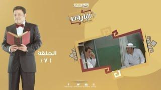Episode 07 - Al Baroun Series | الحلقة السابعة  - مسلسل البارون