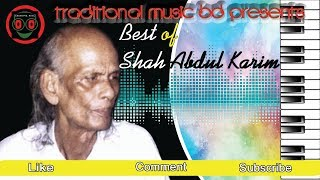 Shah Abdul Karim Best Song Collection by Traditional Music BD