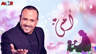 اغنية الأم- غناء النجم هشام عباس إهداء لكل أم 2018
