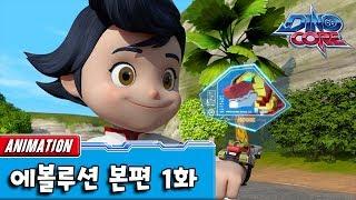 다이노코어 에볼루션   1화   유튜브 최초공개!! ㅣ 변신로봇