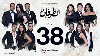 مسلسل الطوفان - الحلقة 38 الثامنة والثلاثون - Altofan Series Episode 38