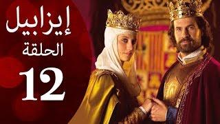 مسلسل ايزابيل - الحلقة الثانية عشر بطولة Michelle jenner ملكة اسبانية - Isabel Eps 12