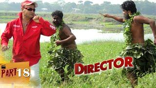 Bangla Comedy Natok 2017 | DIRECTAR | ডাইরেক্টার | Porbo 18 | A T M Shamsujjaman, Aa Kho Mo Hasan