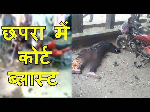 Xxx Mp4 Woman Prisoner Injured In Bomb Blast Near Chapra Court In Bihar 3gp Sex