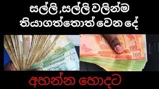 """""""සල්ලි සල්ලි"""" වලින්ම තියාගත්තොත් වෙන දේ -Invest on Money is worthy sinhala edition"""