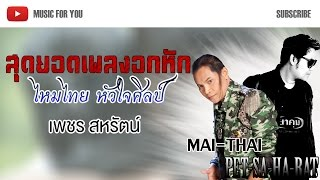 รวมสุดยอดเพลงอกหัก เพชร สหรัตน์ - ไหมไทย หัวใจศิลป์